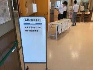 平成29年度防災講演会2